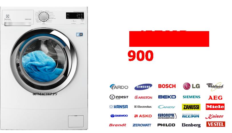 подключение стиральной машины
