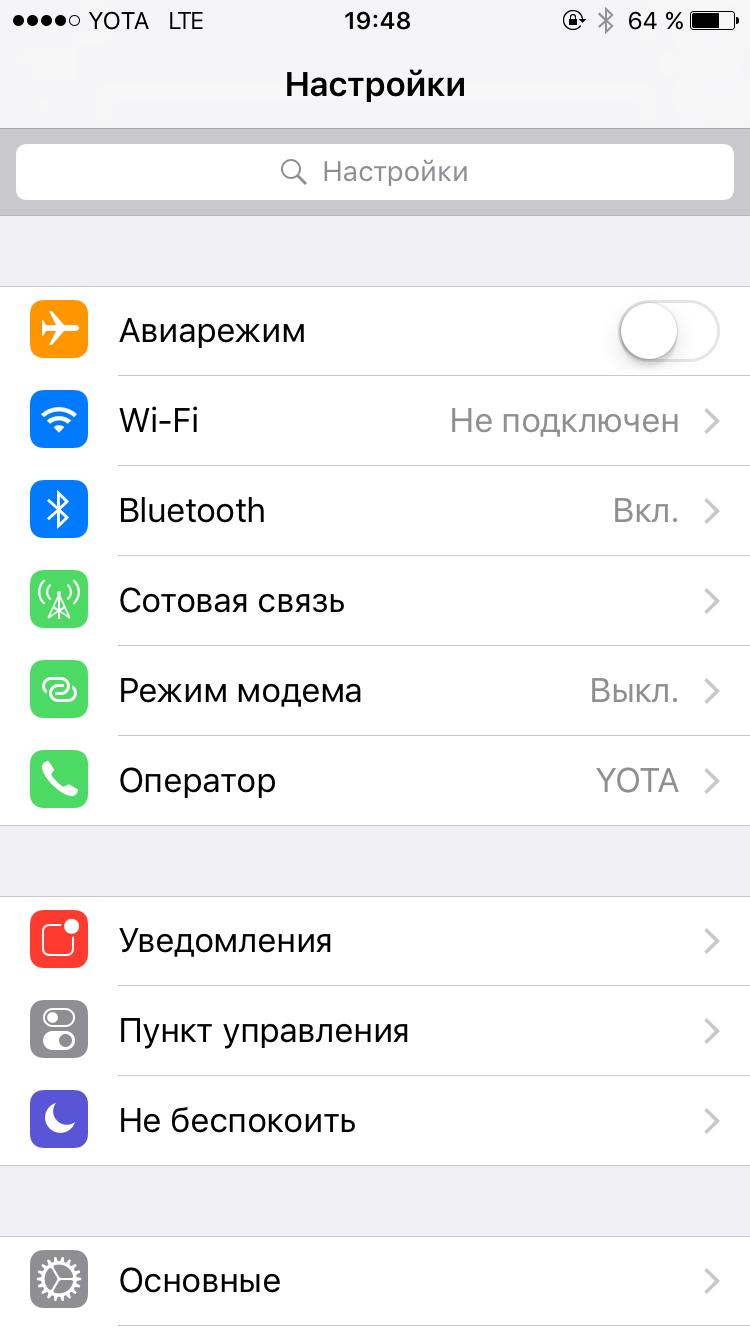 как включить режим модема на айфоне?