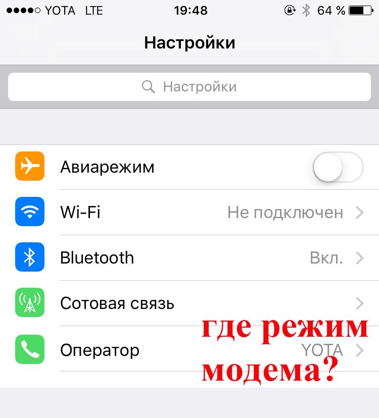 пропал режим модема на iphone 6